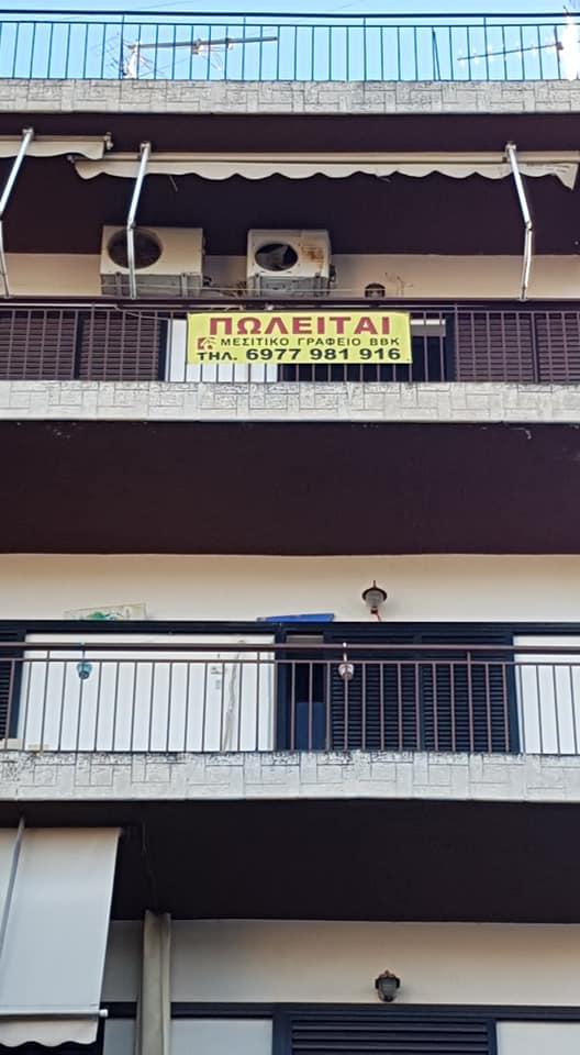 ΠΩΛΕΙΤΑΙ Διαμέρισμα Μεσολόγγι (Κέντρο)